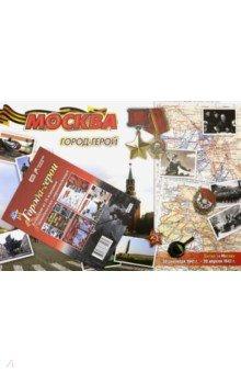 Комплект плакатов. Города-герои. 16 плакатов. ФГОСДемонстрационные материалы<br>Комплект из 16 плакатов с изображениями городов-героев.<br>Методическое сопровождение.<br>