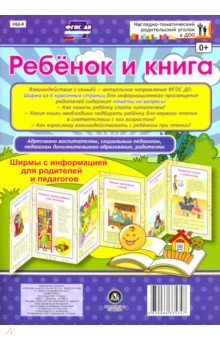 Ребёнок и книга. Ширмы с информацией для родителей и педагогов. ФГОСВоспитательная работа с дошкольниками<br>Взаимодействие с семьёй - актуальное направление ФГОС ДО.<br>Ширма из 6 красочных страниц для информационного просвещения<br>родителей содержит ответы на вопросы:<br>- Как помочь ребёнку стать читателем?<br>- Какие книги необходимо подбирать ребёнку для первого чтения<br>в соответствии с его возрастом?<br>- Как взрослому взаимодействовать с ребёнком при чтении?<br>Составитель: Николаева М.Н.<br>