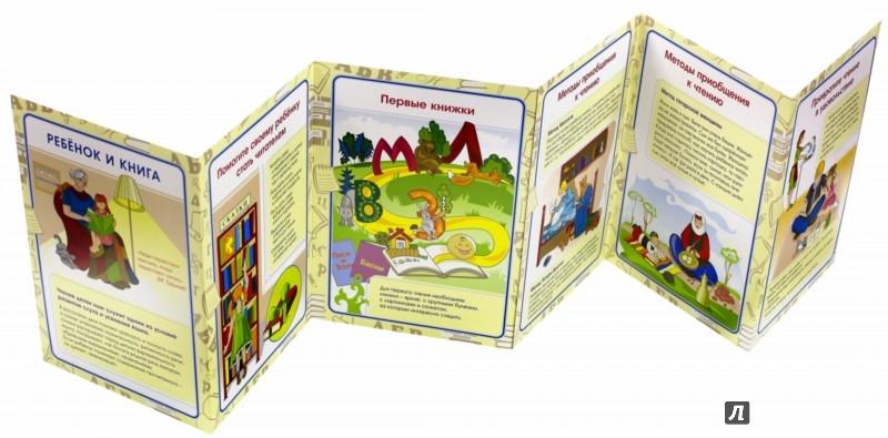 Книга своими руками для детей дошкольного возраста 1