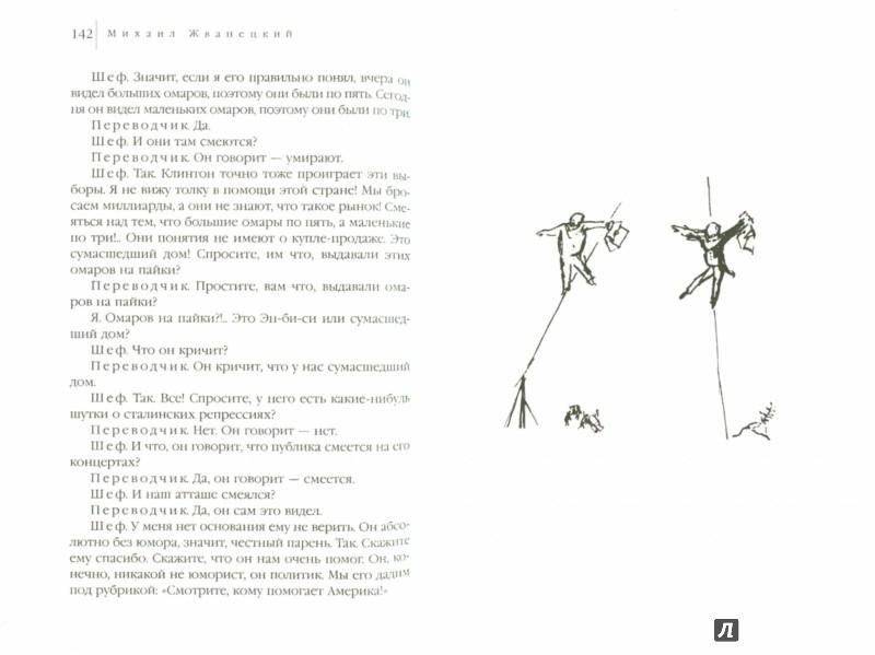 Иллюстрация 1 из 19 для Одесский телефон - Михаил Жванецкий | Лабиринт - книги. Источник: Лабиринт