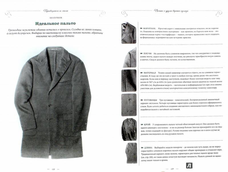 Иллюстрация 1 из 5 для Esquire. Путеводитель по стилю. Правила мужского гардероба   Лабиринт - книги. Источник: Лабиринт