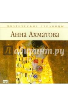 Поэтические страницы. Ахматова (CDmp3)