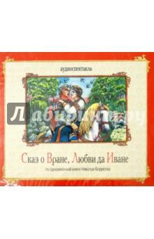 Сказ о Вране, Любви да Иване (CDmp3)Отечественная литература для детей<br>Вашему вниманию предлагается музыкальная сказка-спектакль, озвученная в высочайшем исполнении, удивительным актером современности Василием Ливановым. Его необыкновенный, с легкой хрипотцой голос, казалось, был просто создан для озвучивания сказочных героев. Слушая Сказку о Вране, Любви да Иване, невольно вспоминаешь великие шедевры русской классики - Сказку о царе Салтане А.С.Пушкина и Конек-Горбунок П.Ершова. Она написана слогом легким, настоящим слогом русской сказки. По всем правилам сказочного жанра читателю ясно: сказка должна закончиться победою добра над злом, но сюжет закручен так лихо, что интерес к нему не ослабевает до самого конца. Все это сказочное действо сопровождается замечательной оригинальной музыкой и песнями в исполнении Николая Расторгуева, Екатерины Гусевой, Антона Арцева.<br>Читает народный артист России Василий Ливанов.<br>Примерное время звучания: 3 часа 50 минут.<br>CD, MP3, 128 kbps.<br>Системные требования: CD-плеер с поддержкой МР3 или Pentium-233 c Windows 9x-XP, CD-ROM, звуковая карта.<br>