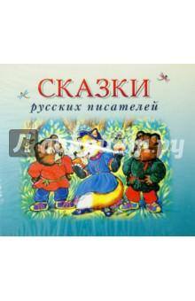 Сказки русских писателей (CDmp3)