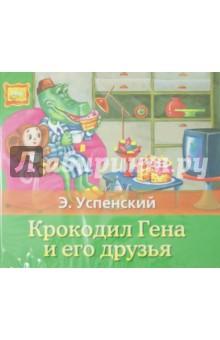 Крокодил Гена и его друзья (CDmp3)