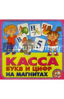 Касса букв и цифр на магнитах (00247)Буквы на магнитах<br>В данный набор входят 144 карточки из картона и специальная гибкая полимерная магнитная лента.<br>Игра предназначена для детей от 5 лет.<br>Сделано в России.<br>