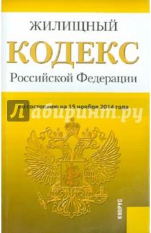 Жилищный кодекс Российской Федерации по состоянию на 15 ноября 2014 года