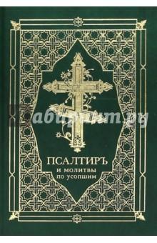 Псалтирь и молитвы по усопшимБиблия. Книги Священного Писания<br>Псалтирь и молитвы по усопшим<br>
