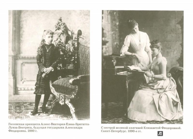 Иллюстрация 1 из 11 для Из записных книжек императрицы Александры Федоровны. Выписки из святых отцов   Лабиринт - книги. Источник: Лабиринт