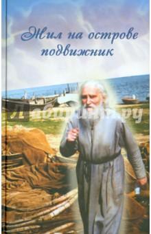 Жил на острове подвижник. Воспоминания о протоиерее Николае Гурьянове