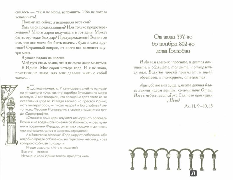 Иллюстрация 1 из 5 для Сияние Звёздного ока - Лиляна Хабьянович-Джурович | Лабиринт - книги. Источник: Лабиринт