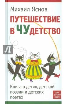 Путешествие в Чудетство. Книга о детях, детской поэзии и детских поэтах