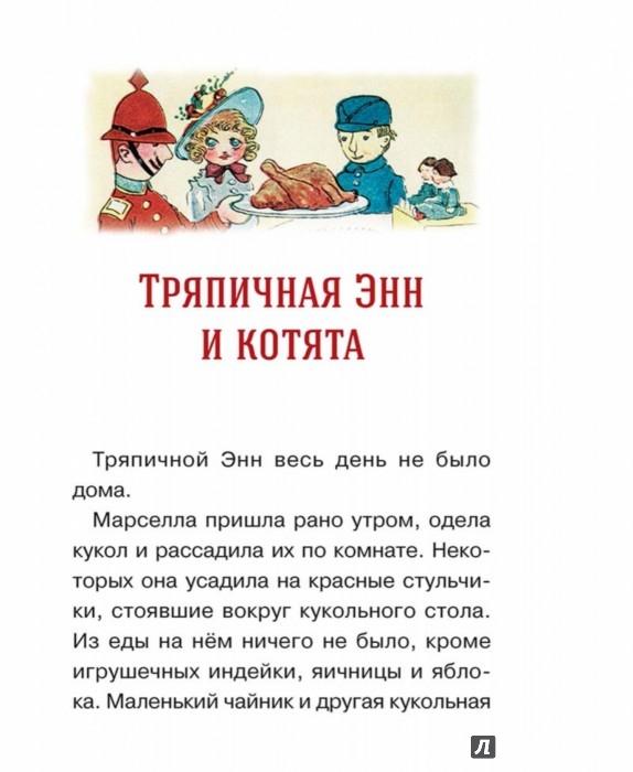 Иллюстрация 1 из 24 для Новые истории Тряпичной Энн - Джонни Груэлл | Лабиринт - книги. Источник: Лабиринт