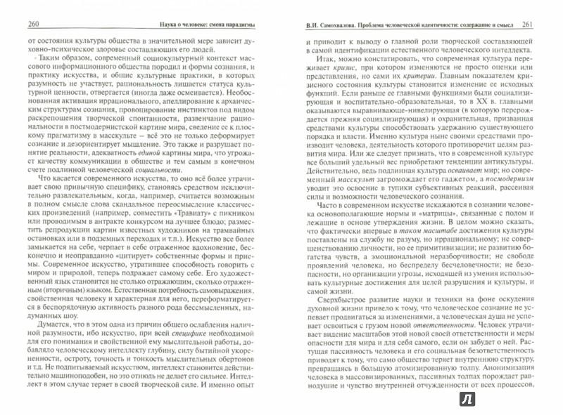 Иллюстрация 1 из 5 для Гуманитарное знание и вызовы времени - Махлин, Левит, Асоян   Лабиринт - книги. Источник: Лабиринт