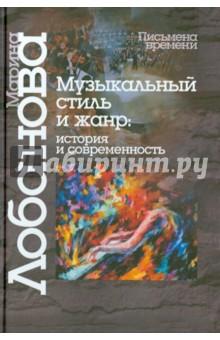 Музыкальный стиль и жанр. История и современностьМузеи<br>Книга М. Лобановой посвящена проблемам музыкального стиля и жанра как культурологических, исторических и теоретических явлений. Впервые рассматривается формирование концепции смешанного стиля и смешанного жанра, обосновываются ее принципы в сравнении с музыкальным искусством барокко, классицизма и романтизма. Автор предлагает концепцию исторического формирования музыкального синтаксиса, останавливается на категориях пространства, времени, движения, анализирует представления нескольких эпох о музыке, разрабатывает проблемы поэтики творчества, техники композиции в музыке XX века и предшествующих эпох.<br>Книга рассчитана на музыковедов, композиторов, исполнителей, гуманитариев, может быть использована в педагогической практике.<br>