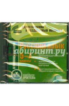 Русский язык. 5-7 классы. Карточки (CD)