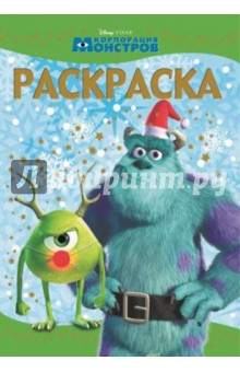 Раскраска-люкс. Pixar (№1433)