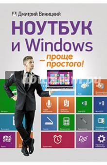 Ноутбук и Windows - проще простого!Операционные системы и утилиты для ПК<br>Благодаря этому самоучителю вы поймете, что ноутбук - вещь не только полезная, но и очень простая в использовании. В книге содержится вся необходимая информация, начиная с самых азов компьютерной грамотности. Вы узнаете, как включить и выключить ноутбук, как пользоваться мышью и клавиатурой, изучите последнюю версию операционной системы Windows 8.1, новый пользовательский интерфейс и самые полезные программы, узнаете, как работать с текстом, просматривать картинки, видео и слушать музыку на компьютере. Кроме того, книга познакомит вас с глобальной сетью Интернет, электронной почтой, программой Skypе и другими интересными и полезными темами. Самоучитель написан по принципу просто и ничего лишнего и доступен самому широкому кругу читателей.<br>