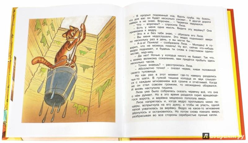 Иллюстрация 1 из 30 для Приключения Сдобной Лизы - Виктор Лунин | Лабиринт - книги. Источник: Лабиринт