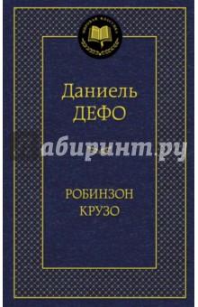 Книгу Робинзон Крузо