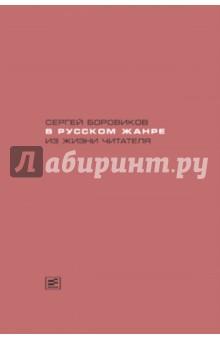 В русском жанре. Из жизни читателя
