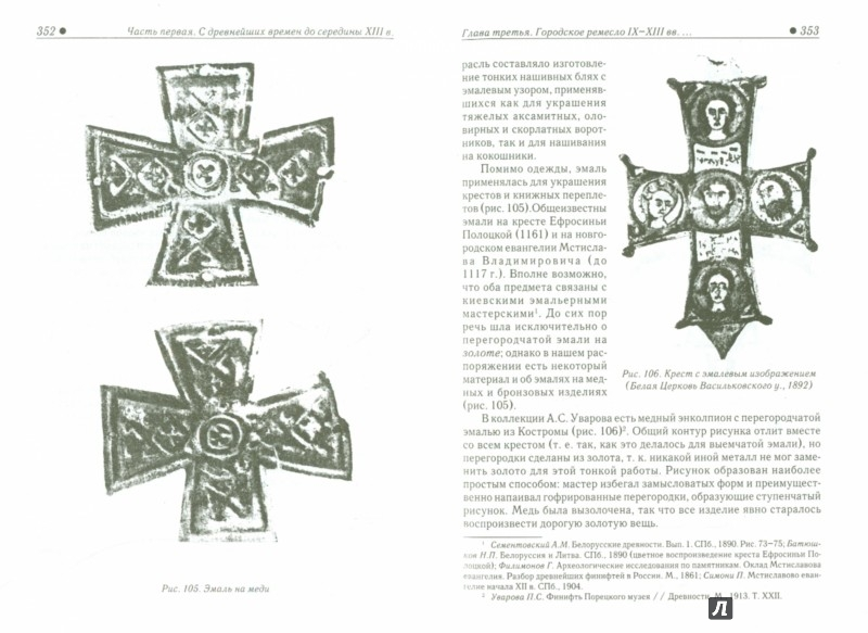 Иллюстрация 1 из 15 для Ремесло Древней Руси - Борис Рыбаков | Лабиринт - книги. Источник: Лабиринт