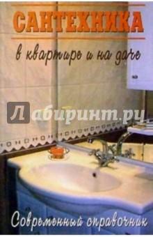 Сантехника в квартире и на даче