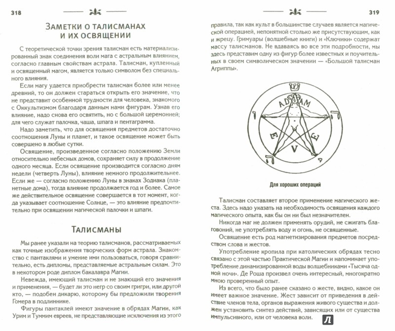Иллюстрация 1 из 32 для Практическая магия. Великая Книга управления миром - Папюс   Лабиринт - книги. Источник: Лабиринт