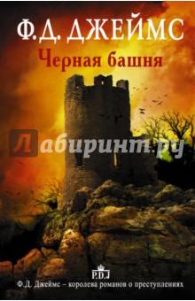 Обложка книги Черная башня