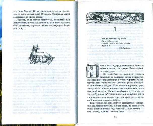 Иллюстрация 1 из 12 для Хвосттрубой, или Приключения молодого кота - Тэд Уильямс | Лабиринт - книги. Источник: Лабиринт