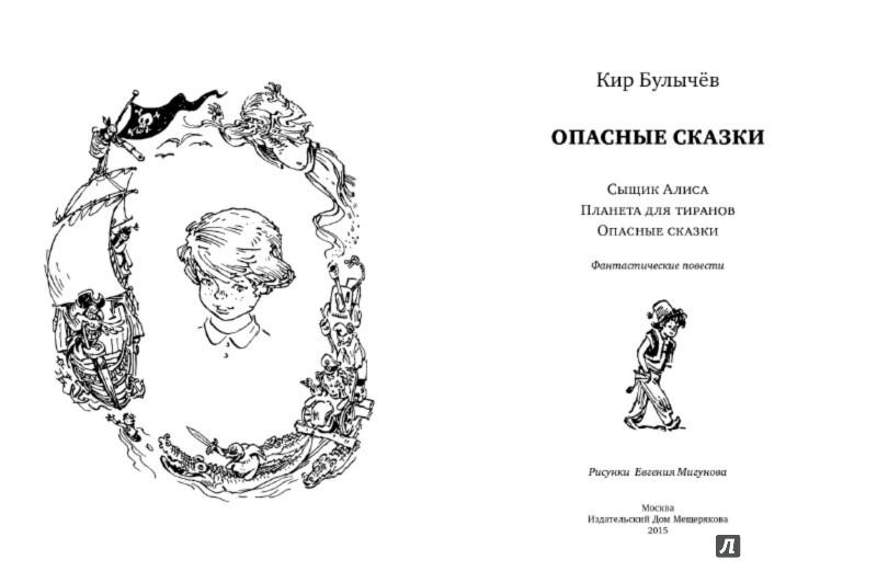 Иллюстрация 1 из 29 для Опасные сказки - Кир Булычев | Лабиринт - книги. Источник: Лабиринт