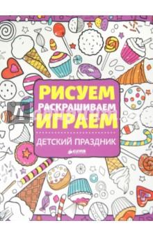 Рисуем, раскрашиваем, играем. Детский праздникРаскраски с играми и заданиями<br>Если вы любите конфеты, мороженое, зефир и другие сладкие вкусности, вам непременно понравится эта книжка. Мы будем не только смотреть и облизываться, но и выдумывать, раскрашивать, рисовать и играть. Бери фломастеры, карандаши и цветные мелки и дай волю фантазии!<br>Для чтения взрослыми детям.<br>