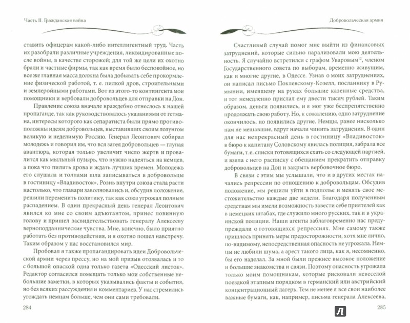Иллюстрация 1 из 17 для От Мировой до Гражданской войны. Воспоминания. 1914–1920 - Дмитрий Ненюков   Лабиринт - книги. Источник: Лабиринт