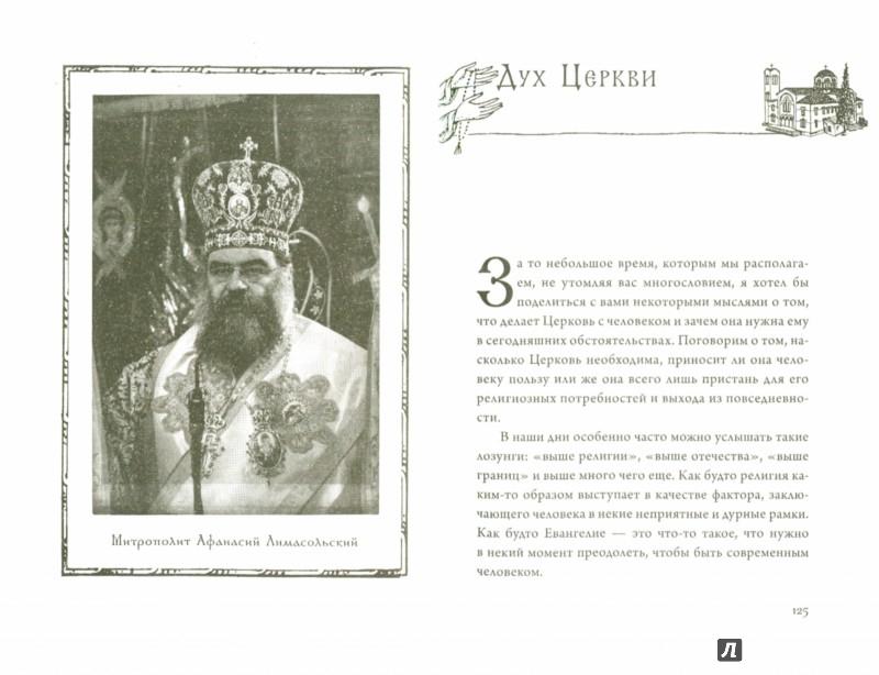 Иллюстрация 1 из 5 для Открытое сердце Церкви - Афанасий Митрополит | Лабиринт - книги. Источник: Лабиринт