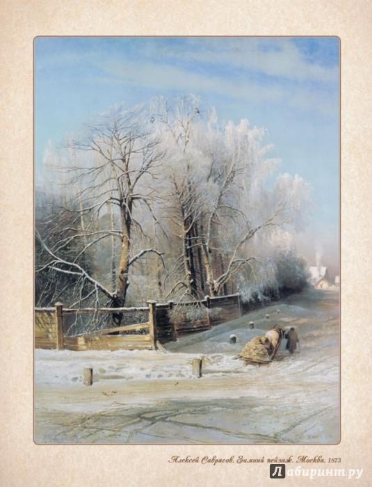 Иллюстрация 1 из 3 для Алексей Саврасов   Лабиринт - книги. Источник: Лабиринт