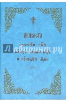 Акафист Пресвятой Богородице и Приснодеве Марии