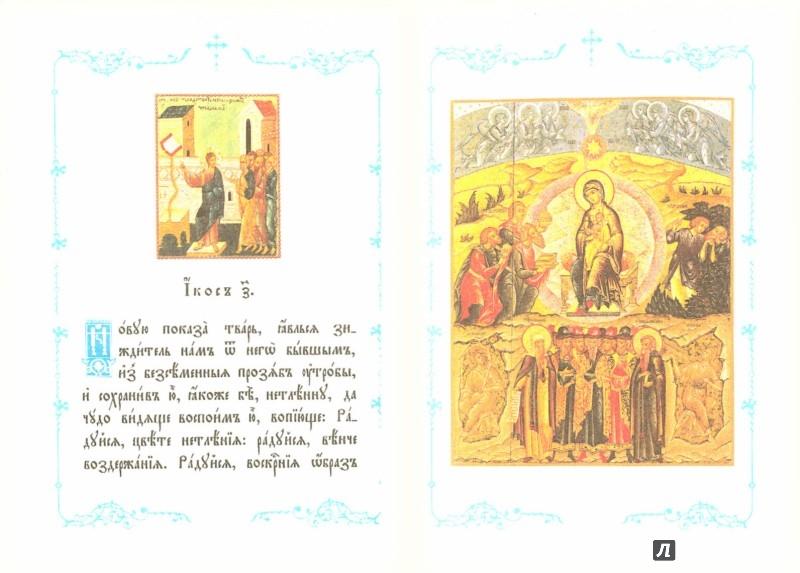 Иллюстрация 1 из 10 для Акафист Пресвятой Богородице и Приснодеве Марии | Лабиринт - книги. Источник: Лабиринт