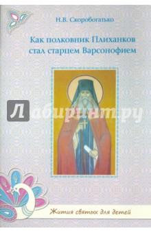 Как полковник Плиханков стал старцем Варсонофием