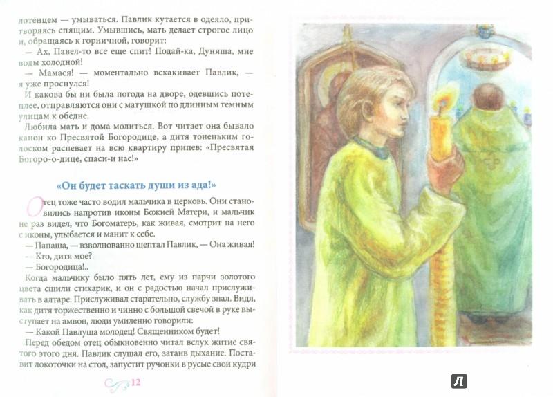 Иллюстрация 1 из 8 для Как полковник Плиханков стал старцем Варсонофием - Наталия Скоробогатько   Лабиринт - книги. Источник: Лабиринт