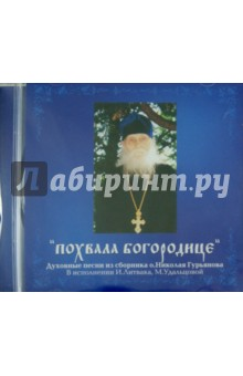 Похвала Богородице (CD)