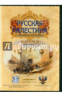 Русская Палестина. Страницы истории. 988-2008 гг. (DVD)