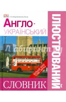 Англо-украинский наглядный словарь