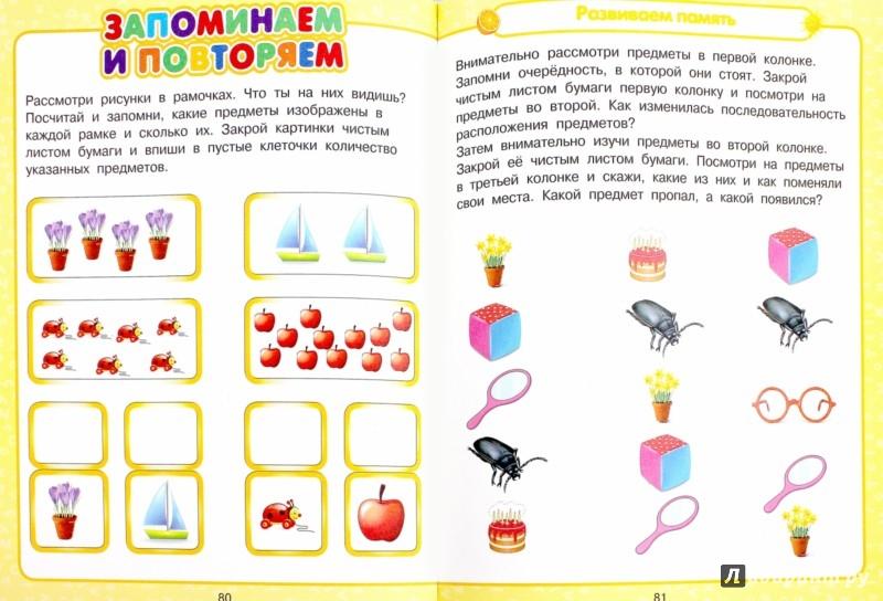 Иллюстрация 1 из 10 для Всё, что нужно знать малышам от 4 до 7 лет - Попова, Никитенко | Лабиринт - книги. Источник: Лабиринт