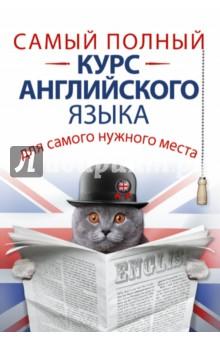 Матвеев Сергей Александрович Самый полный курс английского языка для самого нужного места