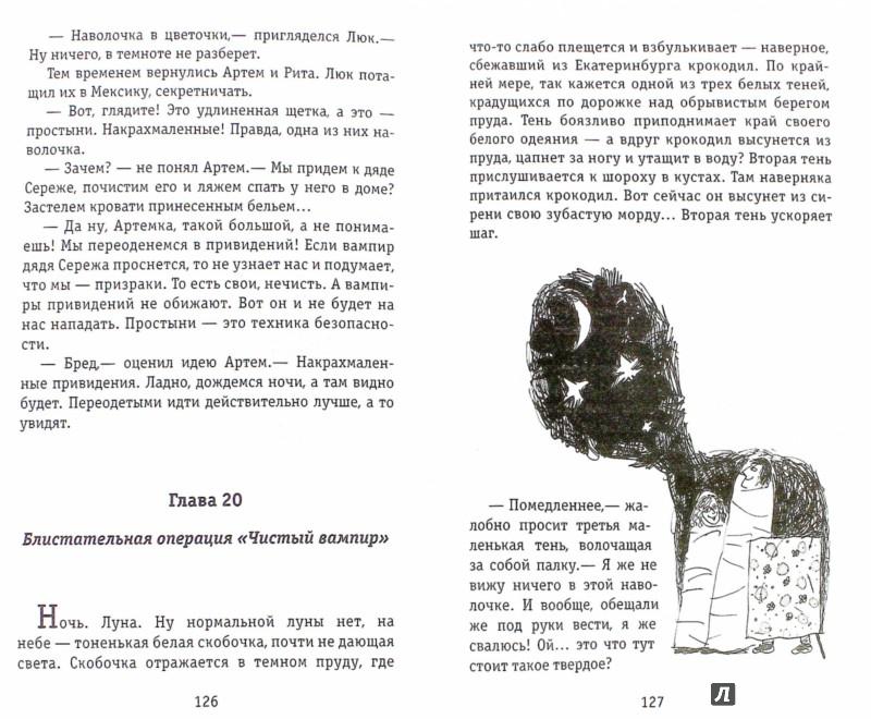 Иллюстрация 1 из 7 для Коты, призраки и одна бабушка - Светлана Лаврова   Лабиринт - книги. Источник: Лабиринт