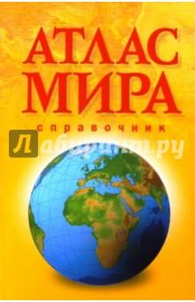 Атлас мира. Справочник 2015 желтый (обложка)