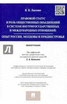 Правовой статус и роль общественных объединений в системе внутригосударственных и международных отн