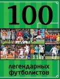 Владимир Чертов: 100 легендарных футболистов