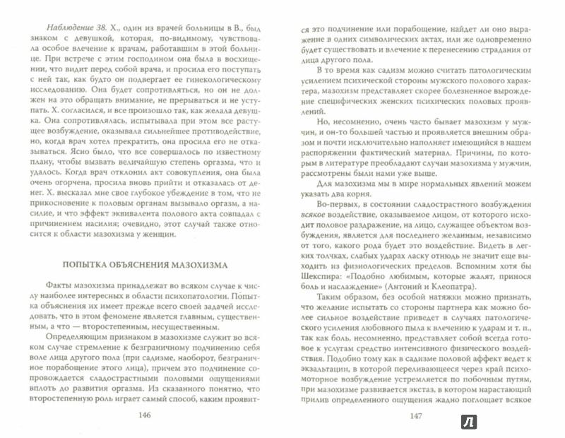 Иллюстрация 1 из 9 для 50 оттенков боли. Природа женской покорности - Фрейд, Хорни, Крафт-Эбинг | Лабиринт - книги. Источник: Лабиринт