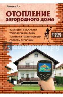 Калинина Инна Николаевна Отопление загородного дома